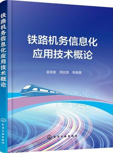 铁路机务信息化应用技术概论