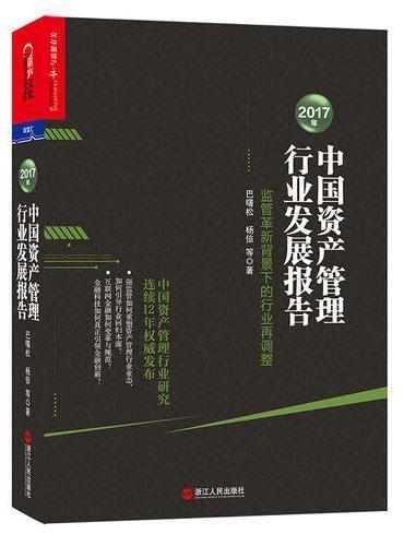 2017年中国资产管理行业发展报告