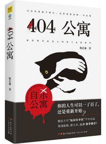 404公寓(网友热评《自杀公寓》实体小说!英国报姐、唐大夫、温酒抱拳推荐!)
