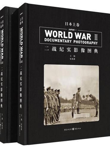 二战纪实影像图典·日本卷
