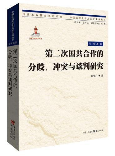第二次国共合作的分歧、冲突与谈判研究