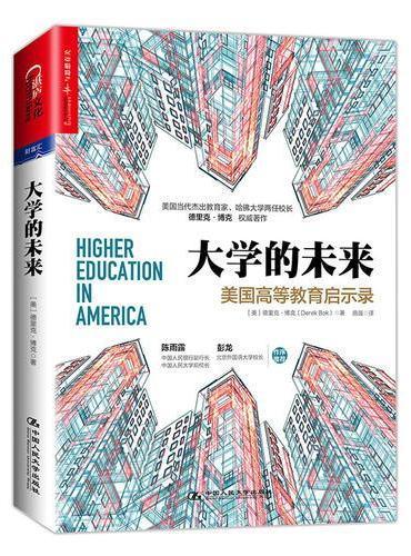 大学的未来:美国高等教育启示录