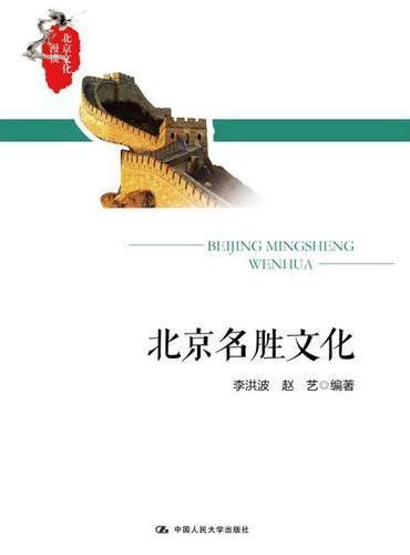 北京名胜文化