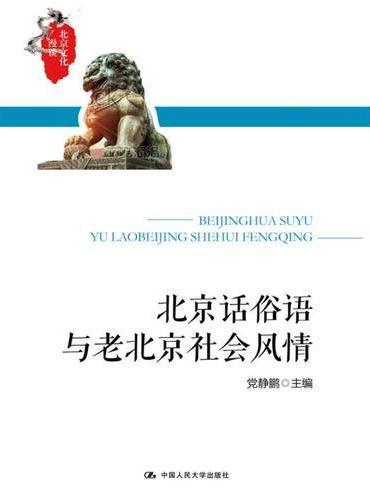 北京话俗语与老北京社会风情