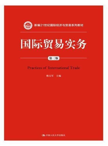国际贸易实务(第三版)(新编21世纪国际经济与贸易系列教材)