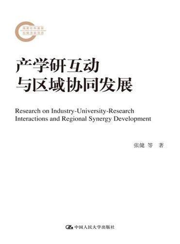 产学研互动与区域协同发展(国家社科基金后期资助项目)