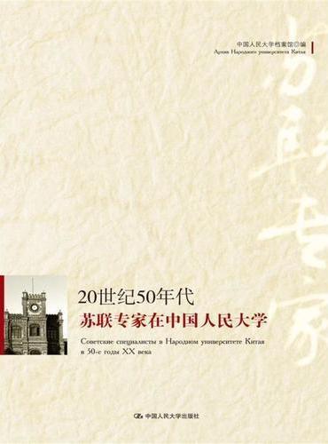 20世纪50年代苏联专家在中国人民大学