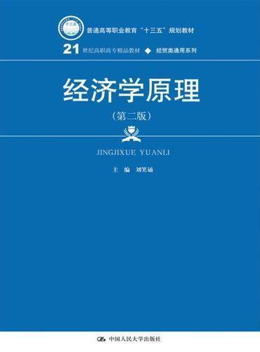 经济学原理(第二版)(21世纪高职高专精品教材·经贸类通用系列)