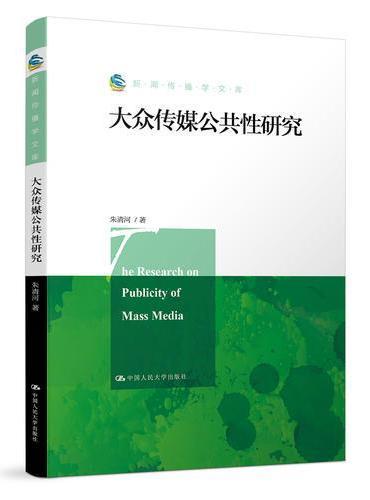 大众传媒公共性研究(新闻传播学文库)