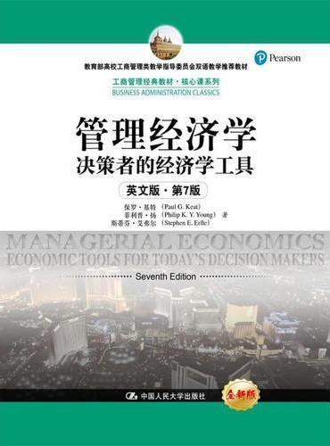 管理经济学——决策者的经济学工具(英文版·第7版)(工商管理经典教材·核心课系列)