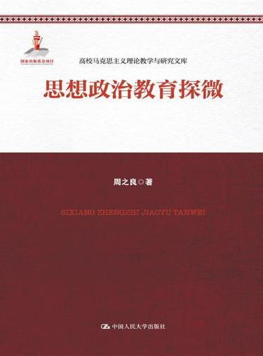 思想政治教育探微(高校马克思主义理论教学与研究文库;国家出版基金项目)