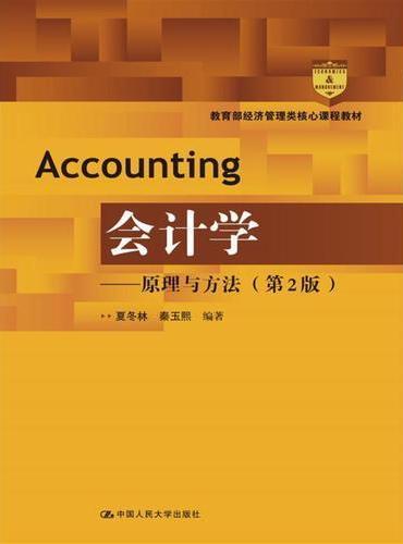会计学——原理与方法(第2版)(教育部经济管理类核心课程教材)