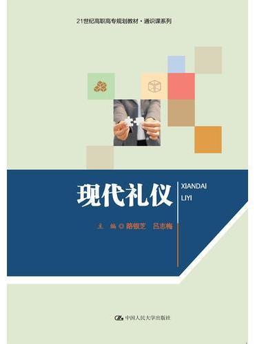 现代礼仪(21世纪高职高专规划教材·通识课系列)