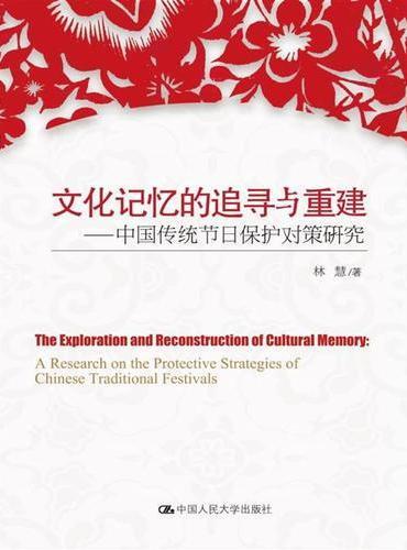 文化记忆的追寻与重建---中国传统节日保护对策研究