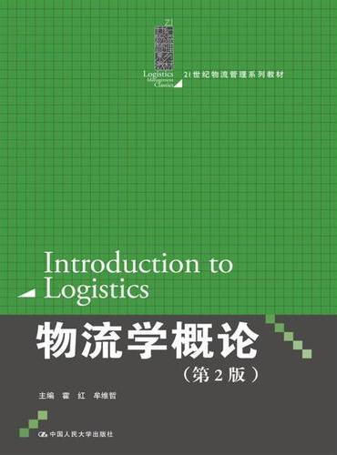 物流学概论(第2版)(21世纪物流管理系列教材)