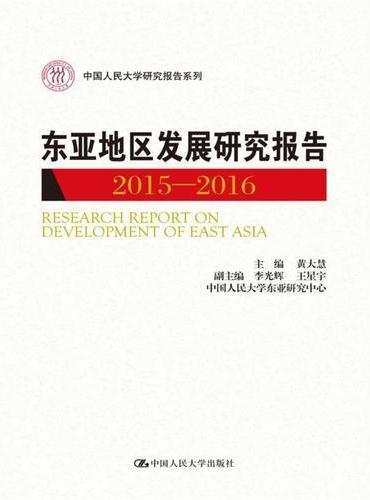 东亚地区发展研究报告2015—2016(中国人民大学研究报告系列)