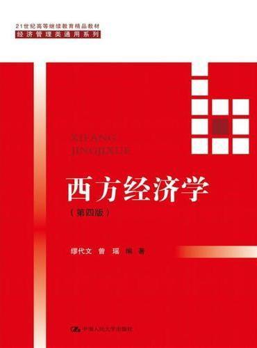 西方经济学(第四版)(21世纪高等继续教育精品教材·经济管理类通用系列)
