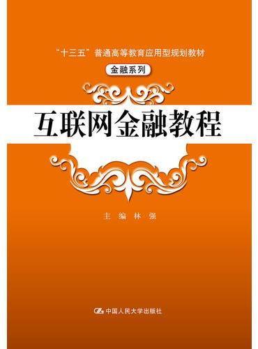 """互联网金融教程(""""十三五""""普通高等教育应用型规划教材·金融系列)"""