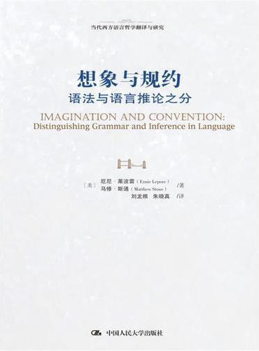 想象与规约:语法与语言推论之分