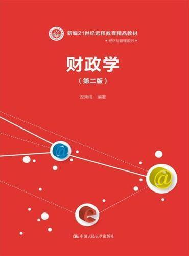 财政学(第二版)(新编21世纪远程教育精品教材·经济与管理系列)