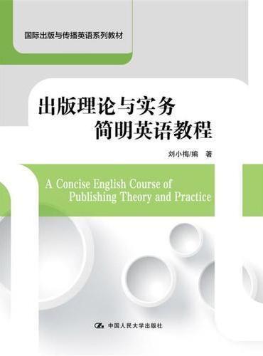 出版理论与实务简明英语教程