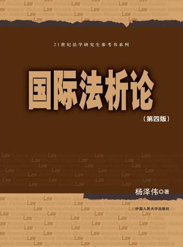 国际法析论(第四版)(21世纪法学研究生参考书系列)