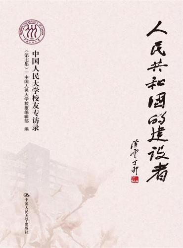 人民共和国的建设者——中国人民大学校友专访录(第七集)