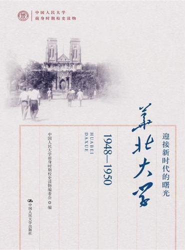 迎接新时代的曙光——华北大学(1948-1950)(中国人民大学前身时期校史读物)