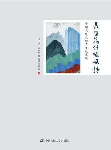 长留篇什继风诗——中国人民大学80年散文选