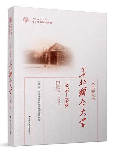 人民的大学——华北联合大学(1939-1948)(中国人民大学前身时期校史读物)