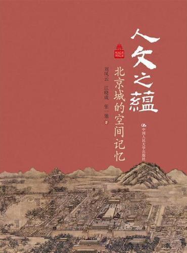 人文之蕴——北京城的空间记忆(北京记忆丛书)