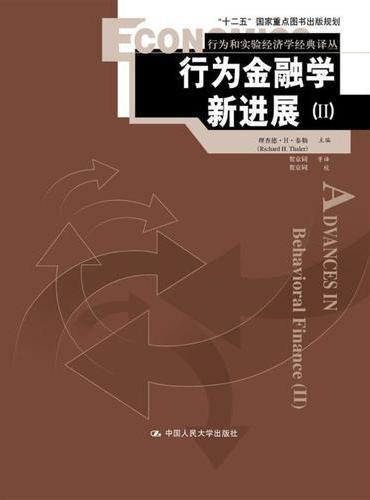 行为金融学:投资者、企业和市场(行为和实验经济学经典译丛)
