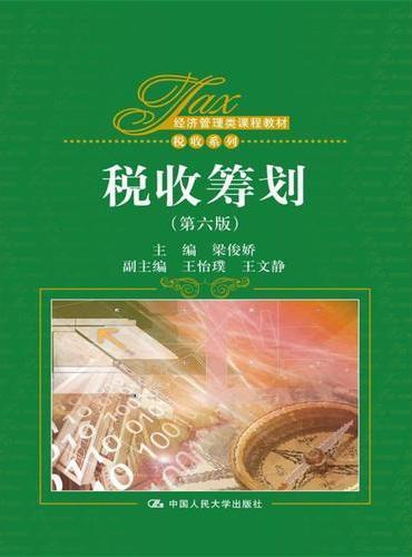 税收筹划(第六版)(经济管理类课程教材·税收系列)