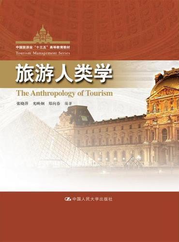 """旅游人类学(中国旅游业""""十二五""""高等教育教材)"""