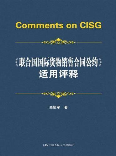 《联合国国际货物销售合同公约》适用评释