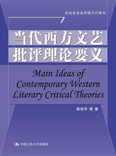 当代西方文艺批评理论要义(高级英语选修课系列教材)