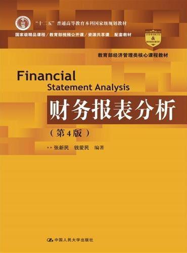 """财务报表分析(第4版)(教育部经济管理类核心课程教材;""""十二五""""普通高等教育本科国家级规划教材)"""