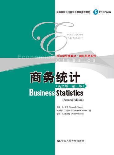 商务统计(英文版·第二版)(高等学校经济类双语教学推荐教材 经济学经典教材·国际贸易系列)