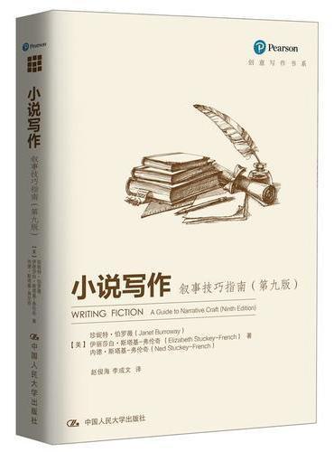 小说写作:叙事技巧指南(第九版)(创意写作书系)