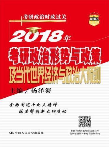 2018年考研政治形势与政策及当代世界经济与政治大预测