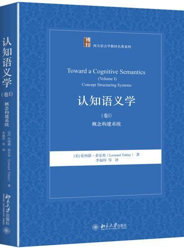 认知语义学(卷Ⅰ):概念构建系统