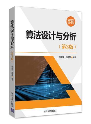 算法设计与分析(第3版)