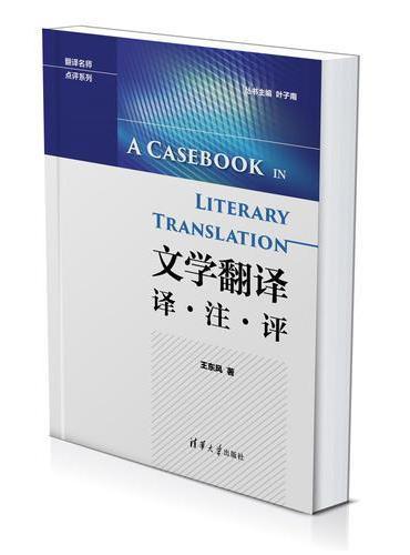 文学翻译  译·注·评