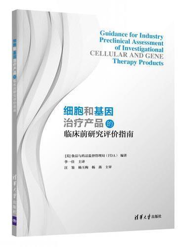 细胞和基因治疗产品的临床前研究评价指南