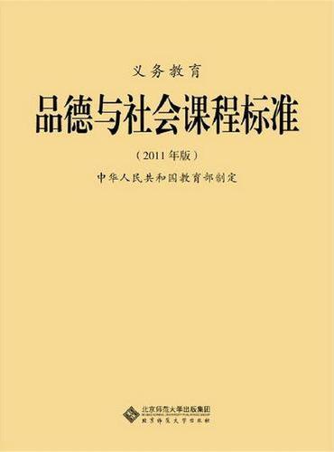 义务教育品德与社会课程标准(2011年版)