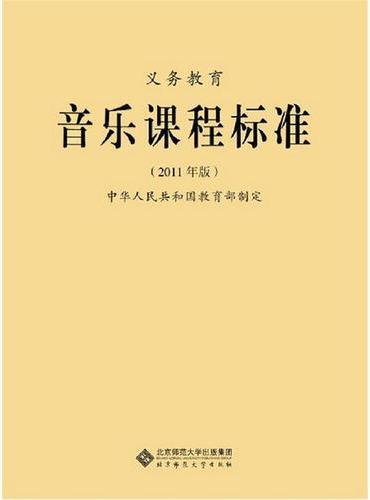 义务教育音乐课程标准 (2011年版)