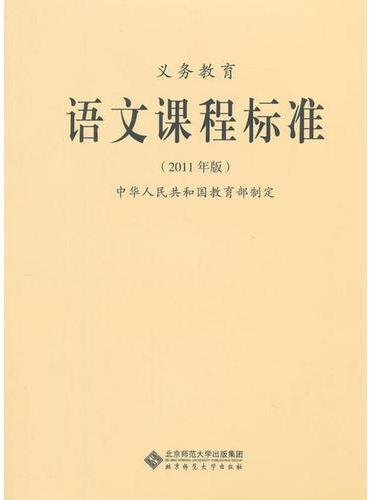 义务教育语文课程标准 (2011年版)