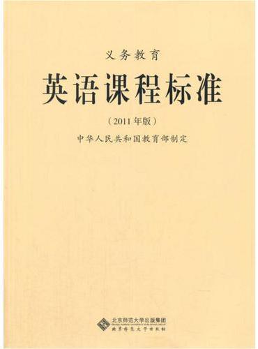 义务教育英语课程标准 (2011年版)