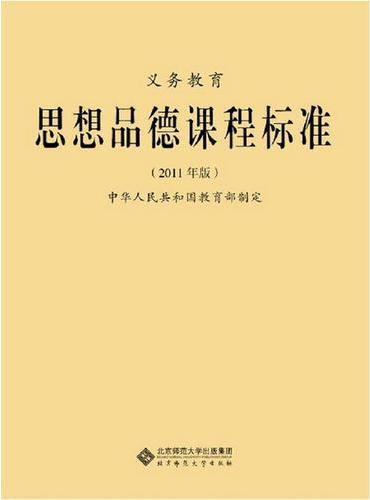 义务教育思想品德课程标准 (2011年版)