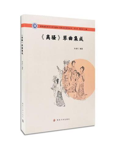 屈原文化研究丛书//《离骚》琴曲集成